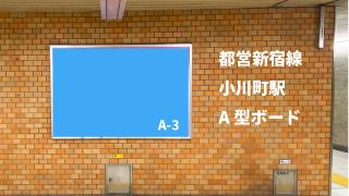 新宿線小川町駅 A型ボード Aー3オープン案内