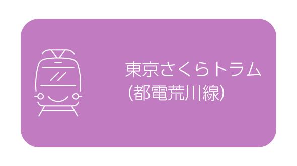 東京さくらトラム ラッピング都電 広告主募集 2021年3月4日まで!